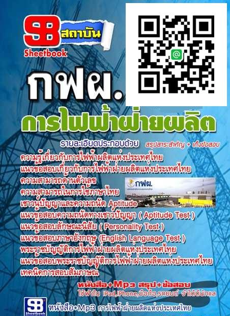 หนังสือคู่มือสอบ+MP3 การไฟฟ้าฝ่ายผลิตแห่งประเทศไทย กฟผ.