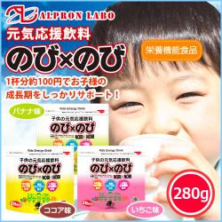 89%ของเด็กอายุ 4-13ปี ในญี่ปุ่นที่ได้ดื่มสูงขึ้นอย่างต่อเนื่อง NobiNobi อาหารเสริมเพิ่มความสูงของเด็กอายุ 4-13ปี ชงดื่มก่อนนอนเป็นประจำทุกคืนช่วยเพิ่มการเจริญเติบโตของร่างกายเพิ่มความสูงในวัยเด็ก คุณพ่อคุณแม่ในญี่ปุ่นนิยมชงให้ลูกดื่มเป็นประจำก่อนนอน