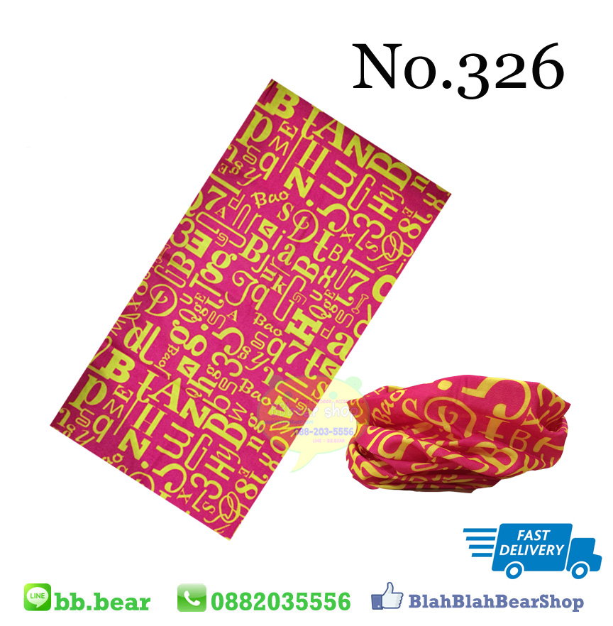ผ้าบัฟ - 326
