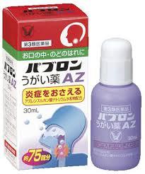 Pabron mouthwash AZ ยากลั้วคอต้านการอักเสบและบวมของคอจากญี่ปุ่น สำหรับผู้ที่กำลังเป็นหวัดหรือเจ็บคอ โดยที่คุณไม่ต้องทานยาแก้อักเสบเลยค่ะ
