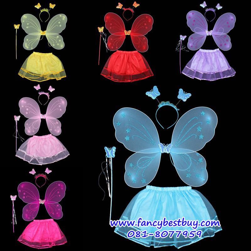 ชุดเด็กแฟนซี ชุดผีเสื้อ สำหรับเด็กขนาด 95-130 ซม. (1ชุด มี ปีกผีเสื้อ+กระโปรง+ที่ประดับศรีษะ+ไม้วิเศษผีเสื้อ) มี 5 สี สีฟ้า, สีชมพู, สีม่วง, สีแดง, สีเชอรี่