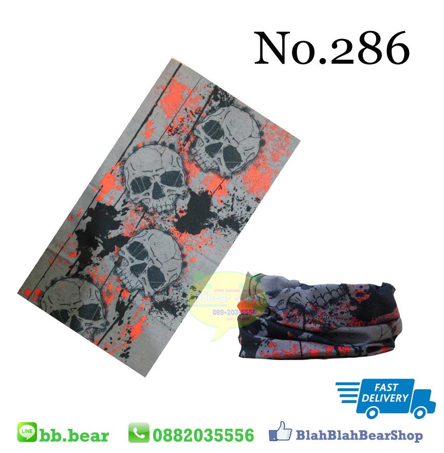 ผ้าบัฟ - 286