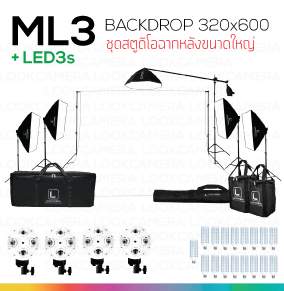 ML3 Backdrop 320x600 WIDE ชุดสตูดิโอฉากหลังถ่ายภาพขนาดใหญ่