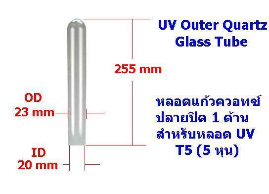 หลอดแก้วควอทซ์ (Quartz) T5 ยาว 255 mm (สำหรับหลอด UV 5 หุน) (สินค้ามีจำหน่ายที่หน้าร้านเท่านั้น ไม่จัดส่ง)