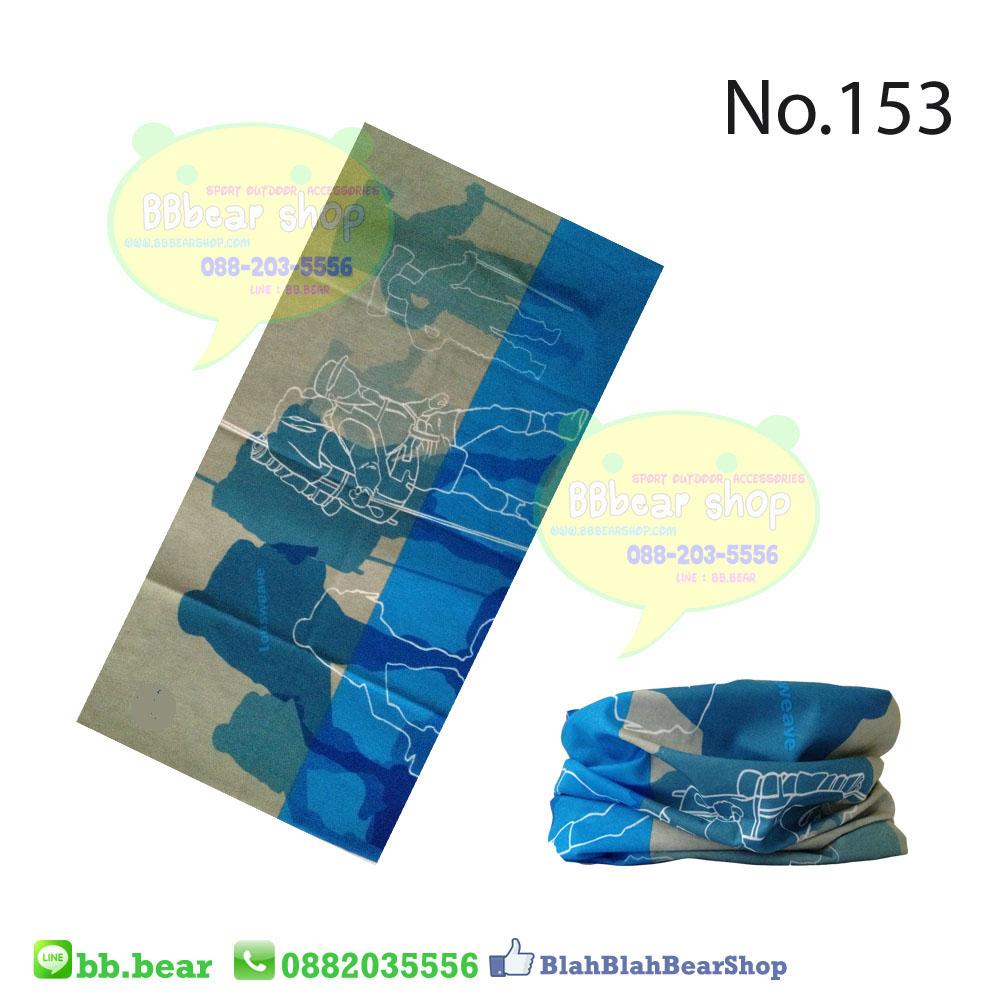 ผ้าบัฟ - 153