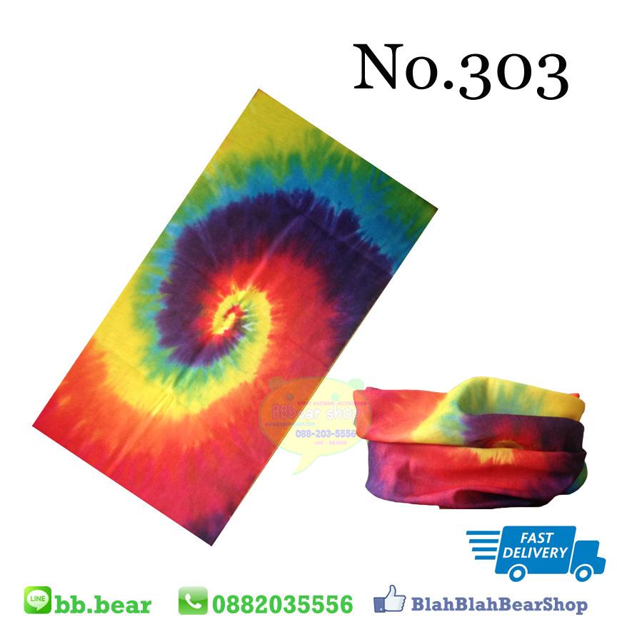 ผ้าบัฟ - 303