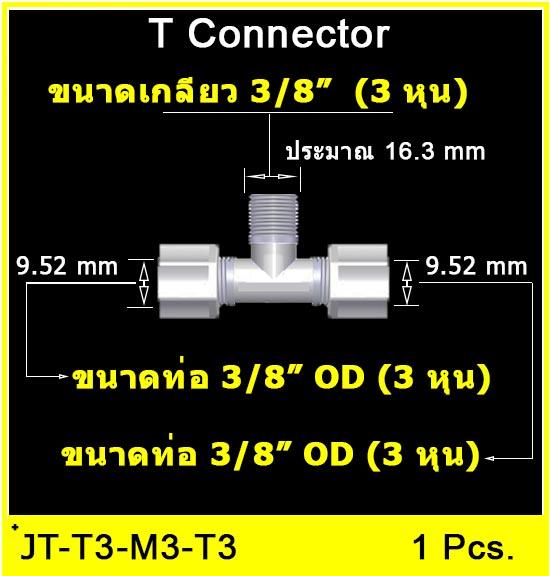 3 ทาง (3/8ODx3/8MIPx3/8OD) Plastic + ฝาเกลียวหมุนล๊อกท่อ