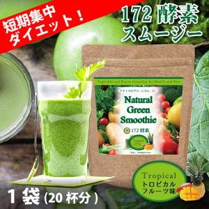 ดารา เซเลปชงดื่มกันถ้วนหน้าค่ะ!!!!Natural Green Smoothie สมูทตี้เอนไซม์ผสมใยอาหารจากพืชผักผลไม้ 172 ชนิด อิ่มทนอิ่มนาน พร้อมผสมโอเมก้า 3 ช่วยเรื่องระบบประสาทและสมองให้สดใสได้ทั้งวันค่ะ