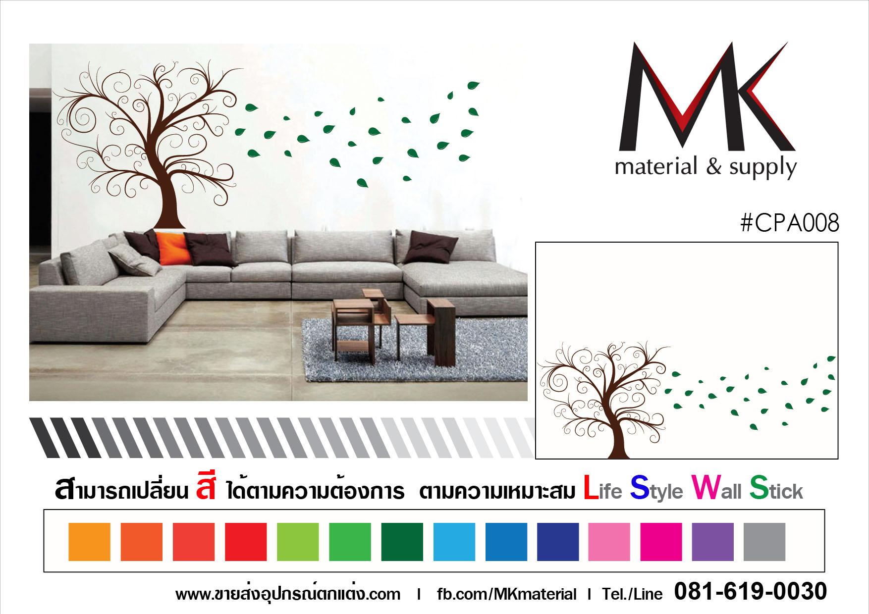 Life Style Wall Stick 008