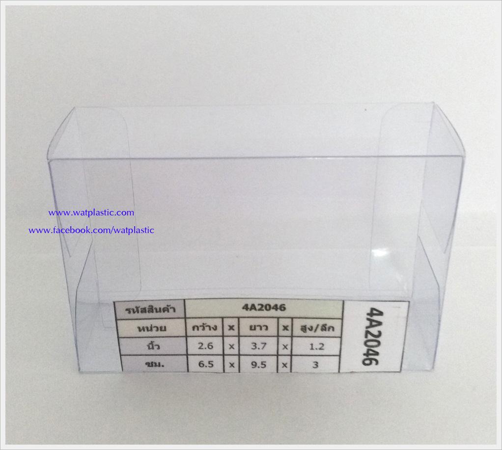 กล่องสบู่ผืนผ้า 6.5 x 9.5 x 3 cm