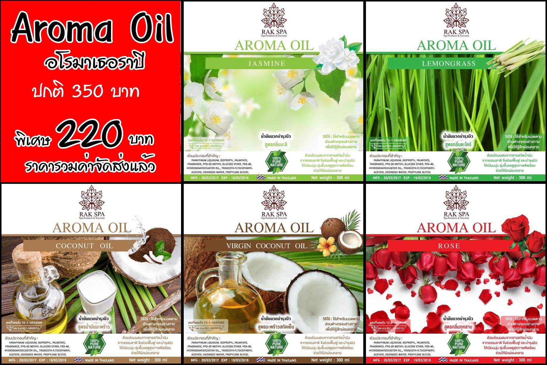 อโรม่าออยล์ Aroma oil