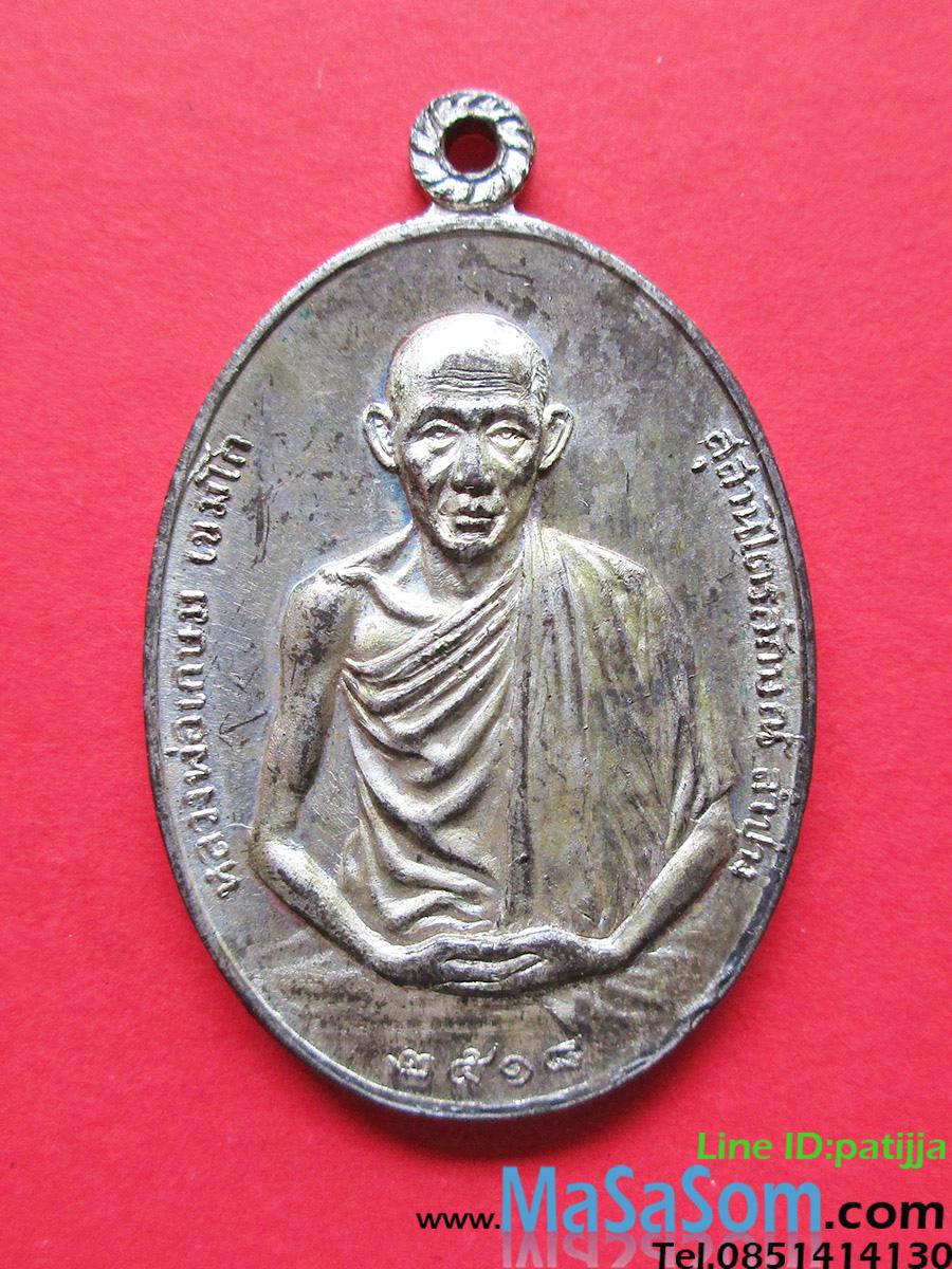 เหรียญหลวงพ่อเกษม เขมโก