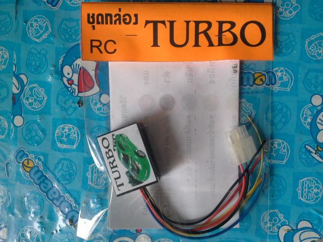 ชุด Turbo
