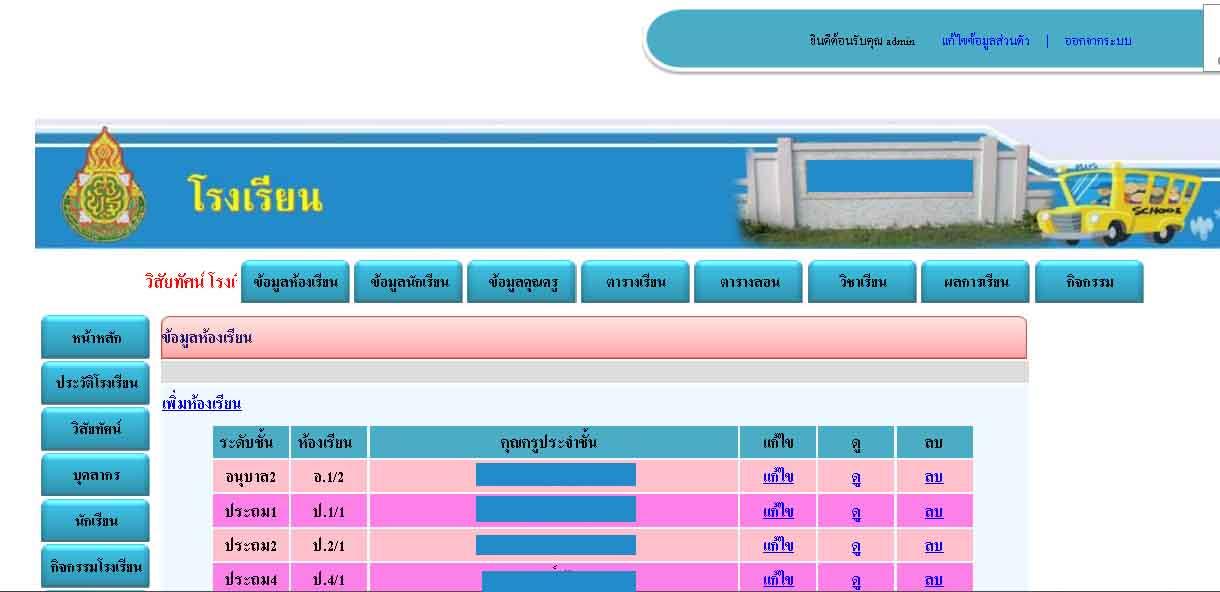 ระบบโรงเรียนและจัดตารางเรียนออนไลน์