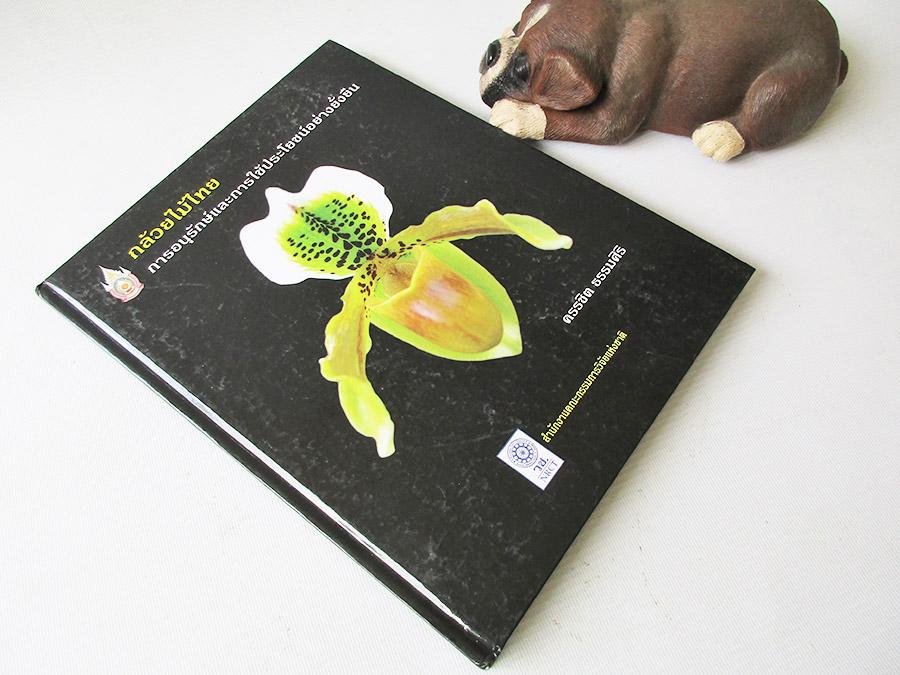 หนังสือกล้วยไม้ไทย