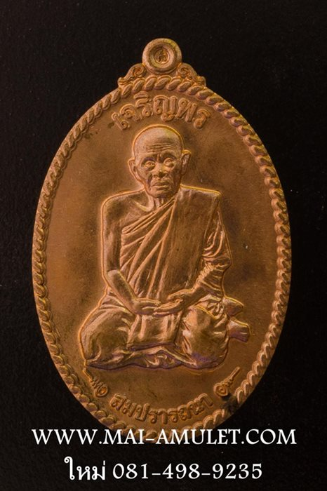 หลวงปู่แผ้ว เจริญพร สมปรารถนา ทองแดง วัดหนองพงนก นครปฐม สภาพสวยครับ (522)