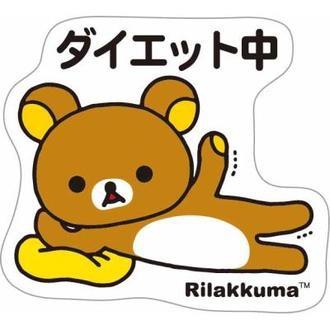 สติ๊กเกอร์ตัวเล็ก Rilakkuma (กำลังไดเอท)