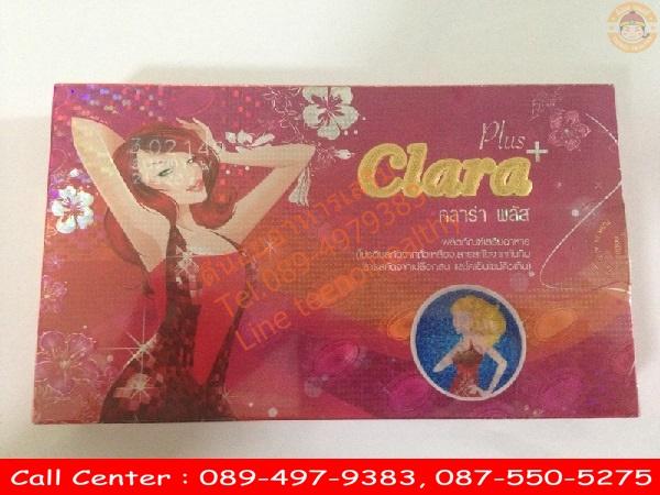 คลาร่าพลัส Clara Plus
