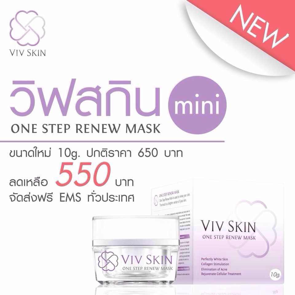 viv skin mask
