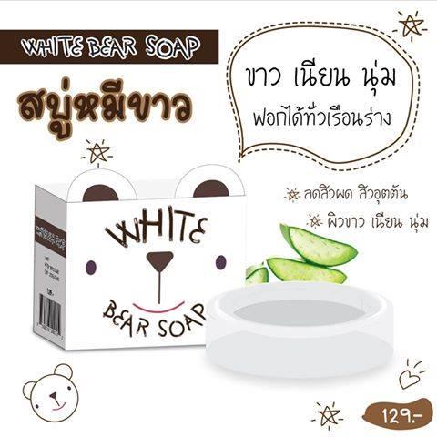 White Bear Soap 60 g. สบู่หมีขาว