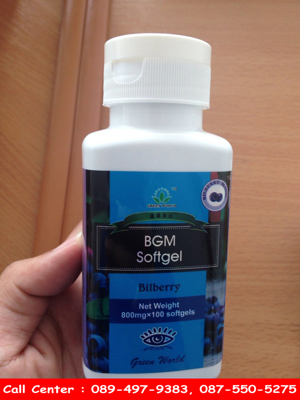 BGM Softgel