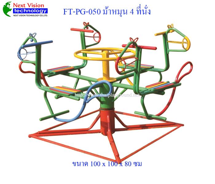 FT-PG-050 ม้าหมุน 4 ที่