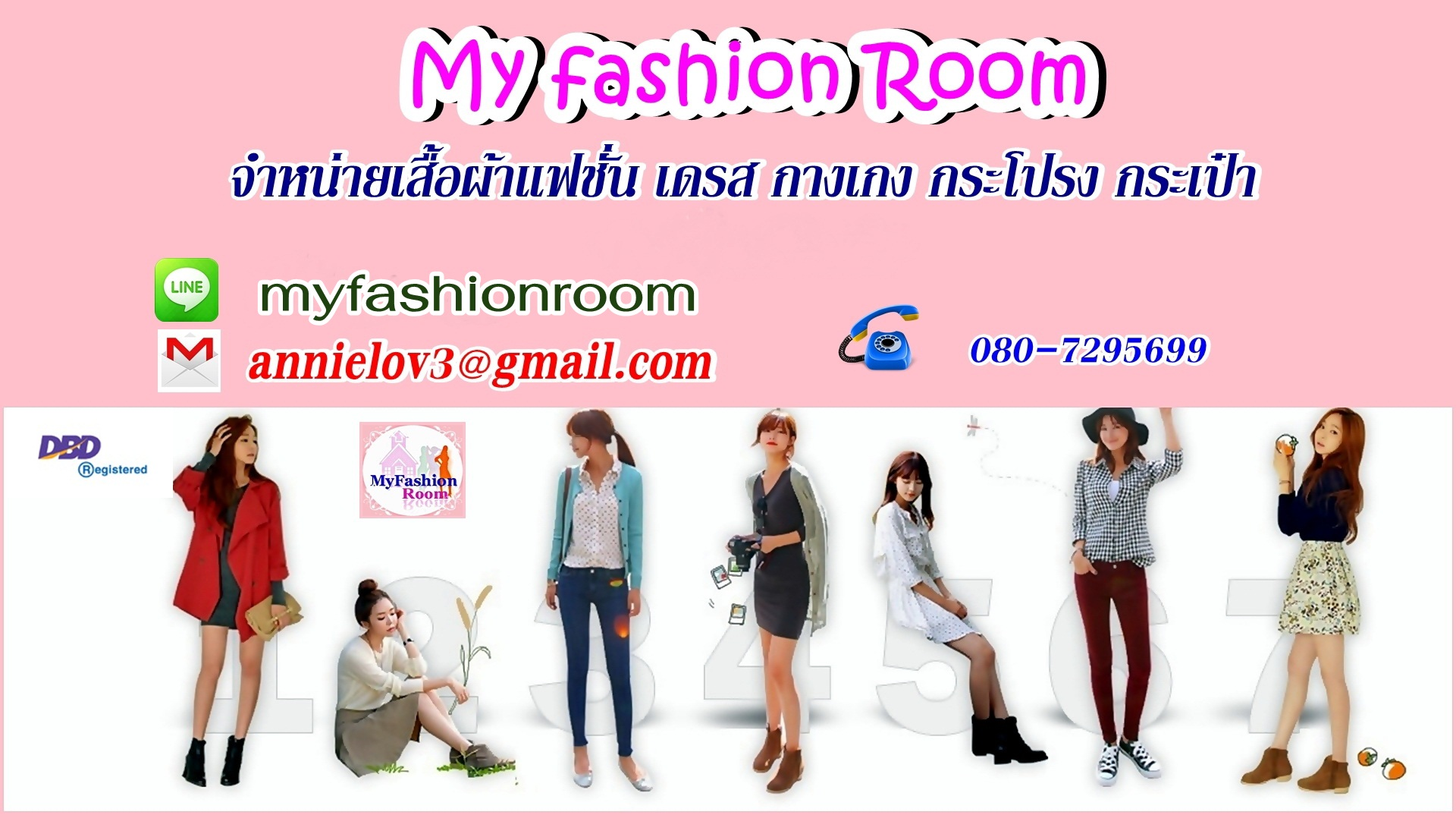 Myfashion Room