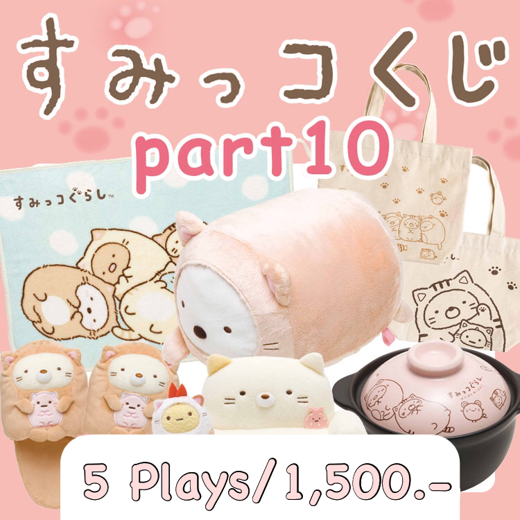 Sumikko Gurashi Part 10 (5 Plays)
