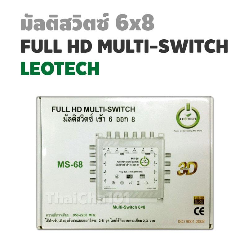 มัลติสวิตซ์ 6x8 LEOTECH