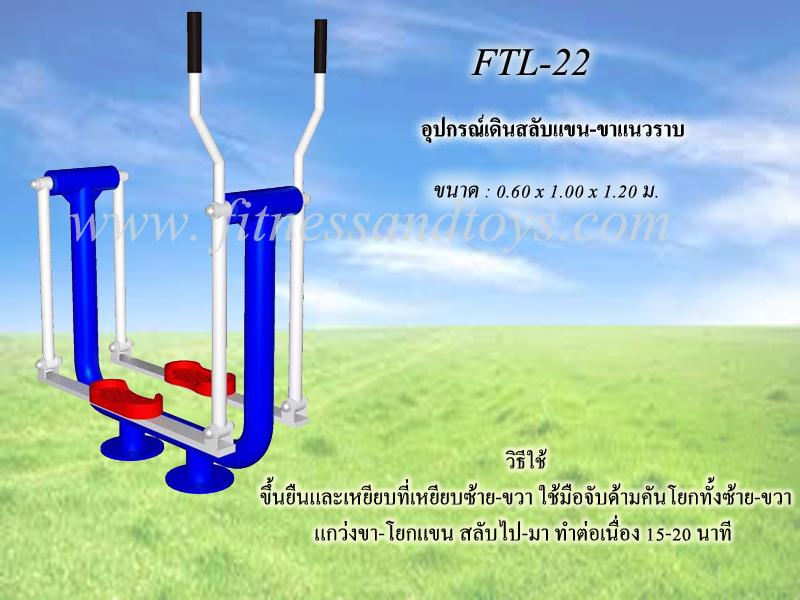 FTL-22อุปกรณ์เดินสลับแขน-ขาแนวราบ