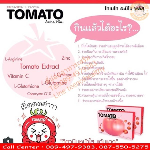 tomato amino plus ราคา